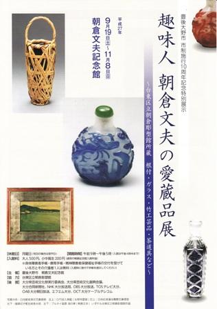 「趣味人 朝倉文夫の愛蔵品展」_e0126489_16343319.jpg