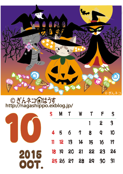 ぎんネコ☆はうすカレンダー10月_a0333195_20431339.png