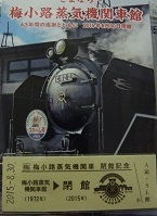 京都 梅小路蒸気機関車館_a0177314_17142775.jpg
