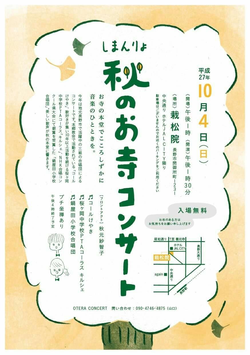 しまんりょ 秋のお寺コンサート 2015_e0239118_13301515.jpg