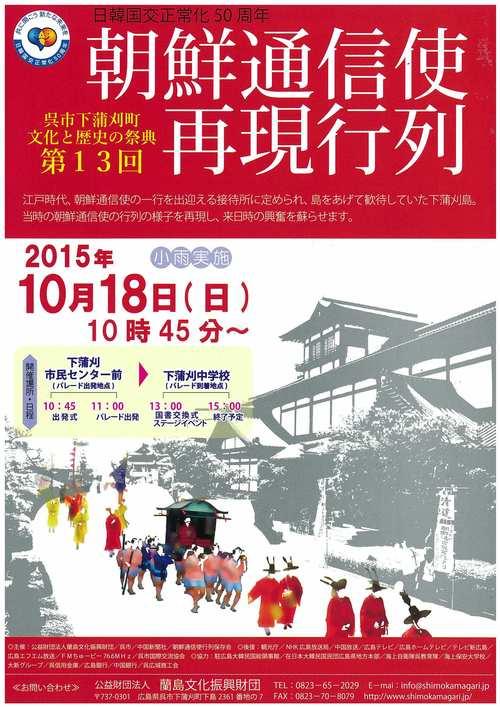 呉市下蒲刈町で朝鮮通信使再現行列があります!_b0280244_9412063.jpg