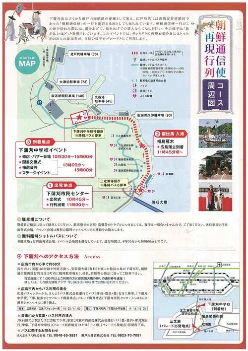 呉市下蒲刈町で朝鮮通信使再現行列があります!_b0280244_942981.jpg
