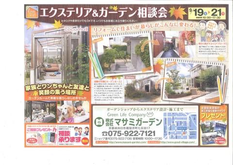 9月19日~21日☆エクステリア&ガーデン相談会☆_e0128446_1151710.jpg