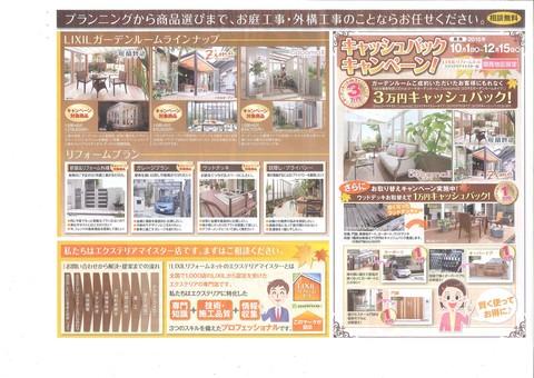 9月19日~21日☆エクステリア&ガーデン相談会☆_e0128446_1153256.jpg