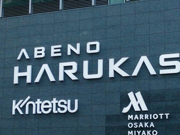 大阪旅行(1日目)_f0323446_23402212.jpg