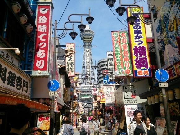 大阪旅行(1日目)_f0323446_23402918.jpg