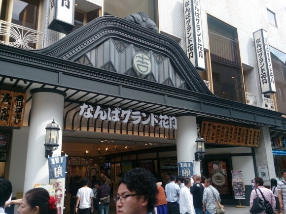 大阪旅行(1日目)_f0323446_23403793.jpg