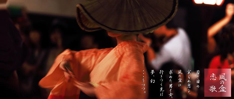 朗読劇「風の盆恋歌」2015年9月19日(土)富山県教育文化会館ホール_b0157849_21322368.jpg