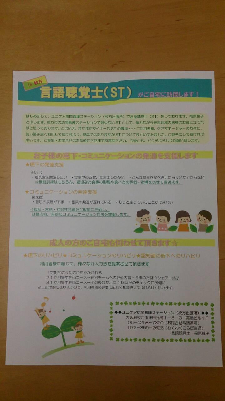 ST(言語聴覚士)in枚方。_f0283066_18295986.jpg
