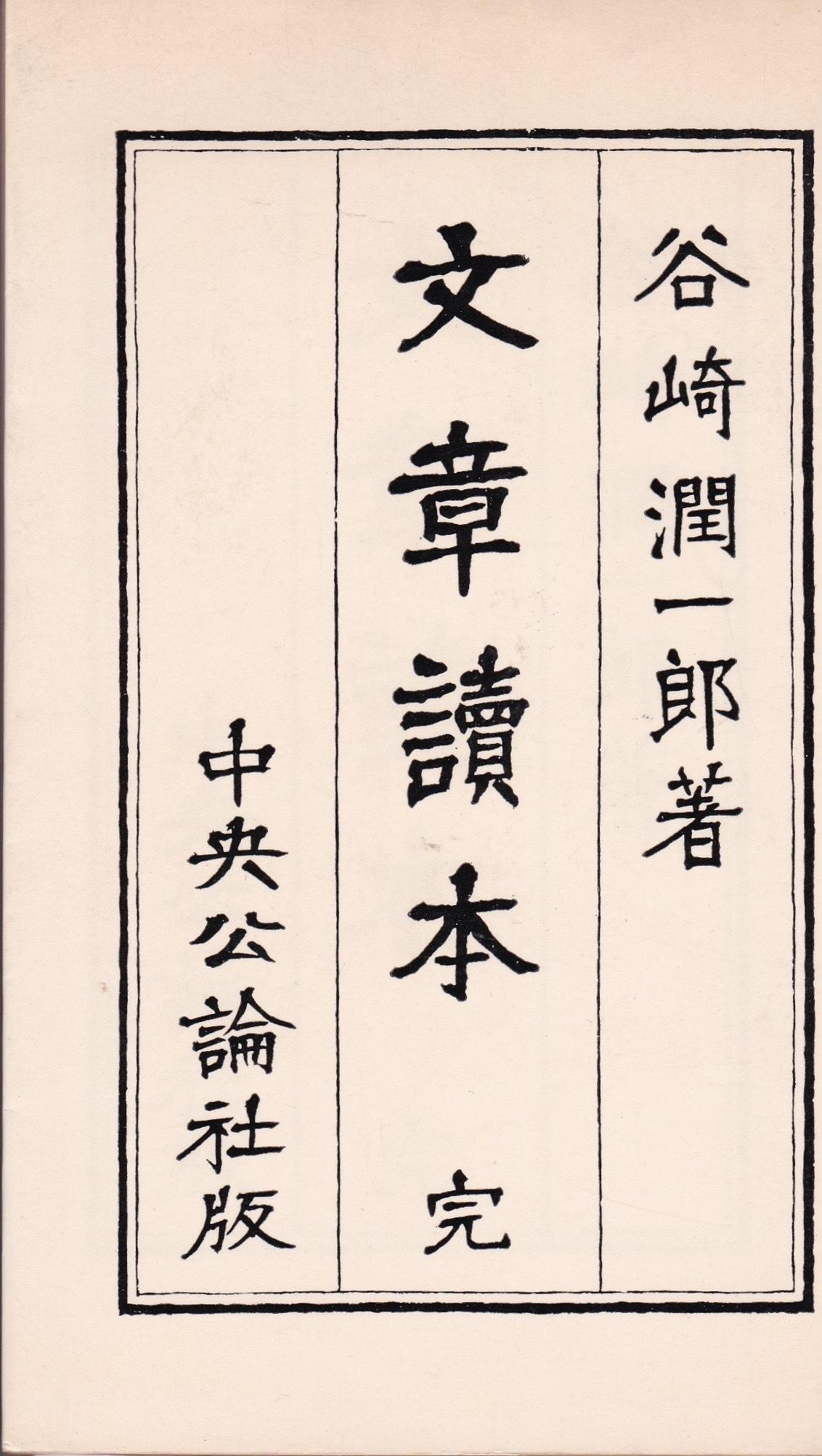谷崎潤一郎「文章讀本」_d0335577_08383690.jpg