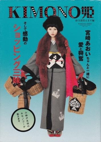 KIMONO姫10_d0335577_12194619.jpg