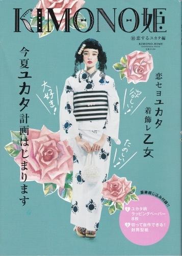 KIMONO姫11_d0335577_12230142.jpg