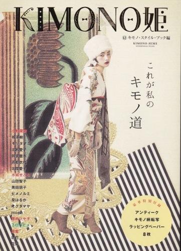 KIMONO姫12_d0335577_12265077.jpg