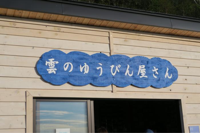 北海道 夏旅 Day4 雲海テラス_c0116778_23341168.jpg