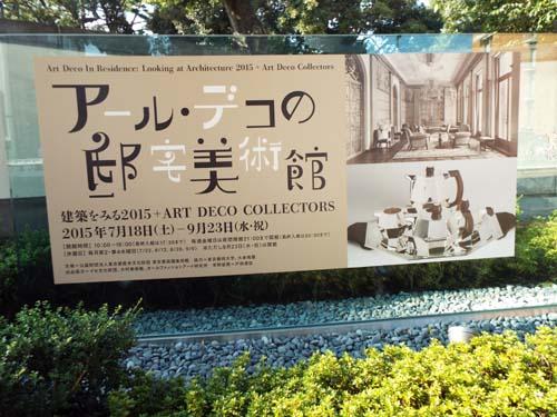 ぐるっとパスNo.6 庭園美術館まで見たこと_f0211178_18465124.jpg