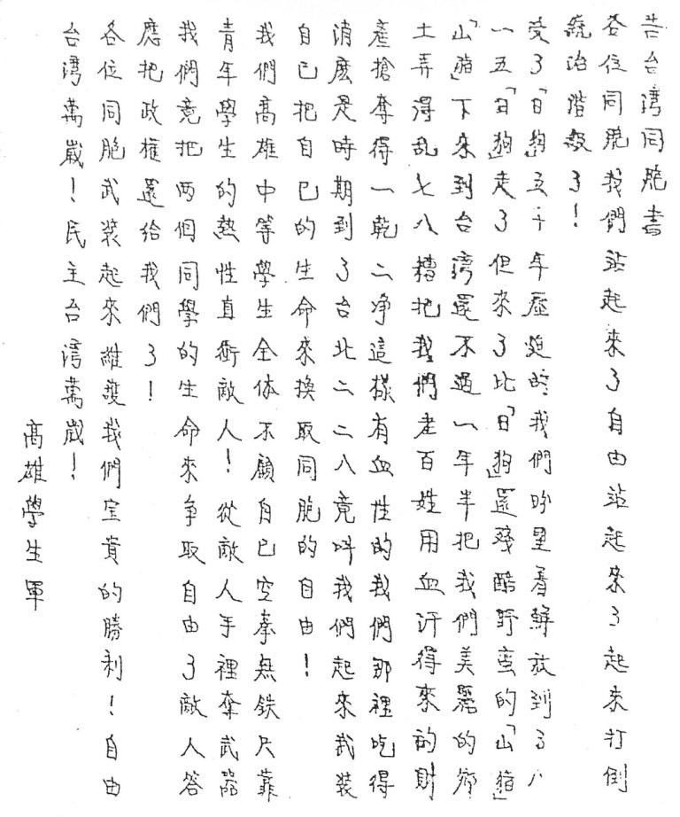 【228抗暴】-1947高雄前金派出所的學生兵_e0040579_10191953.jpg
