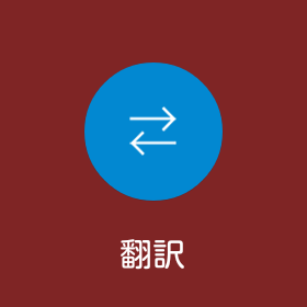 Android Wearでの使い方 - Androidアプリ「エキサイト翻訳」_c0208188_15213334.png