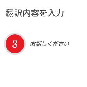 Android Wearでの使い方 - Androidアプリ「エキサイト翻訳」_c0208188_15220277.png