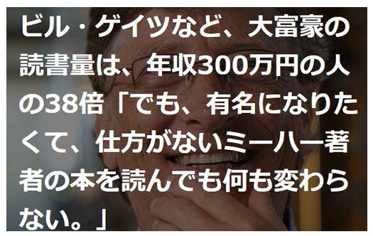 No.2930 9月17日(木):優秀な人達に共通しているのは「良い本」を「大量」に読んでいること_b0113993_22392884.jpg