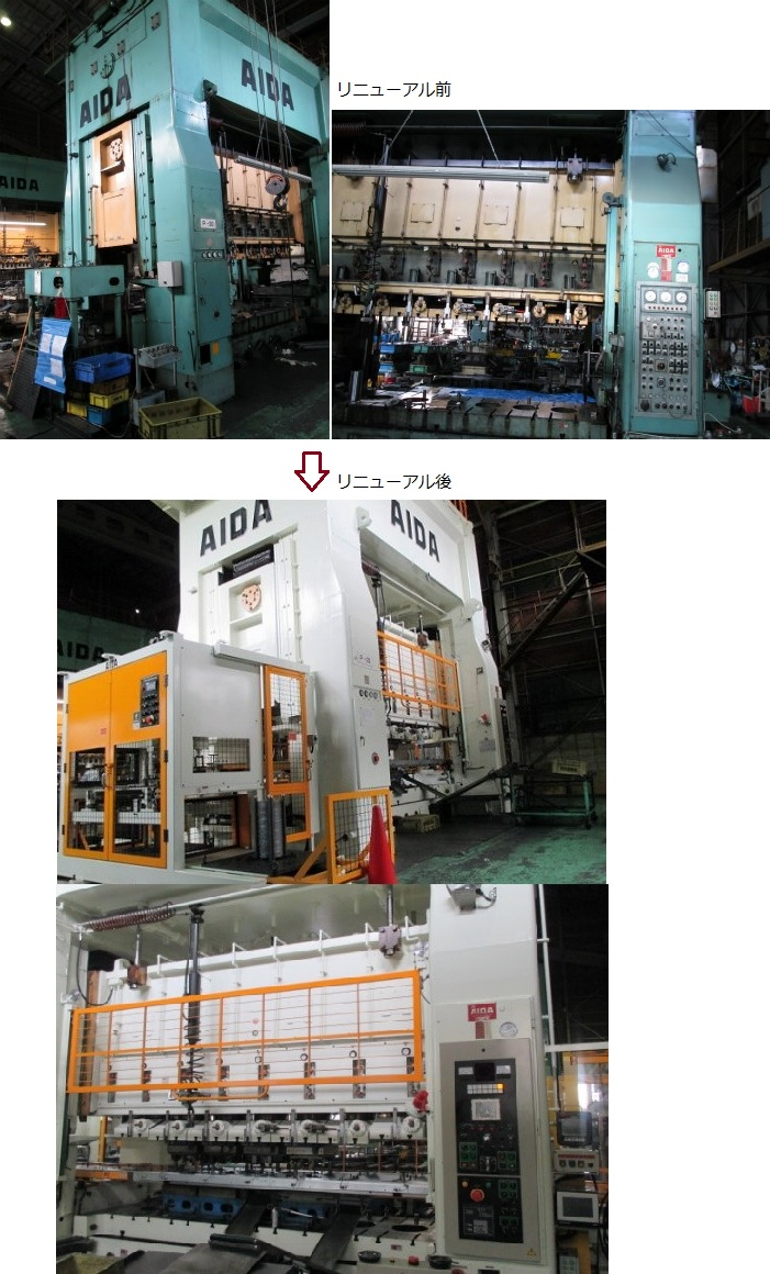 本社工場の600tトランスファープレスをリニューアル_f0270296_1363992.jpg