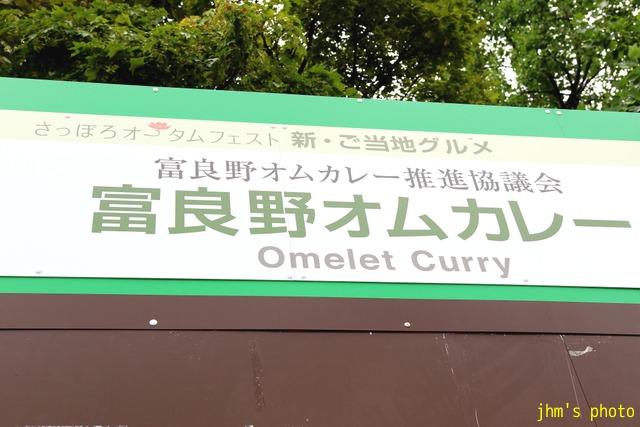 富良野オムカレーとさっぽろオータムフェスト_a0158797_23252664.jpg