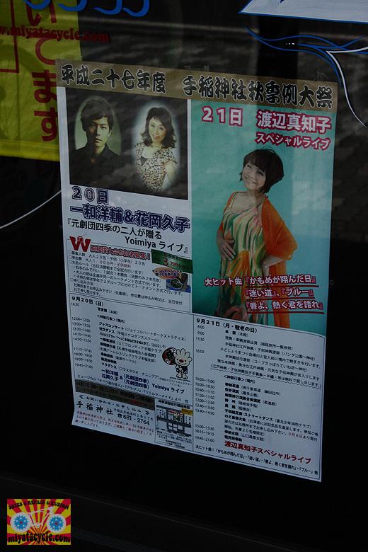 手稲神社秋季例大祭_e0126901_12582257.jpg