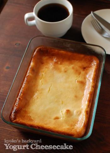 自家製ヨーグルトのチーズケーキ_b0253205_02022108.jpg