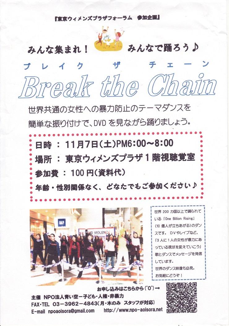 Break the Chain クサリを断ち切れ!_d0204305_2301264.jpg