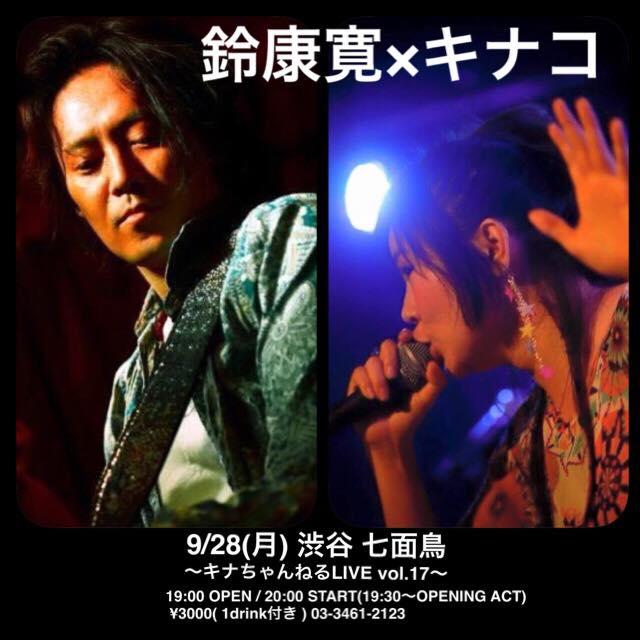 キナちゃんねるLIVE16 guest:河野啓三(keyboard from T-SQUARE)_f0115311_1514182.jpg