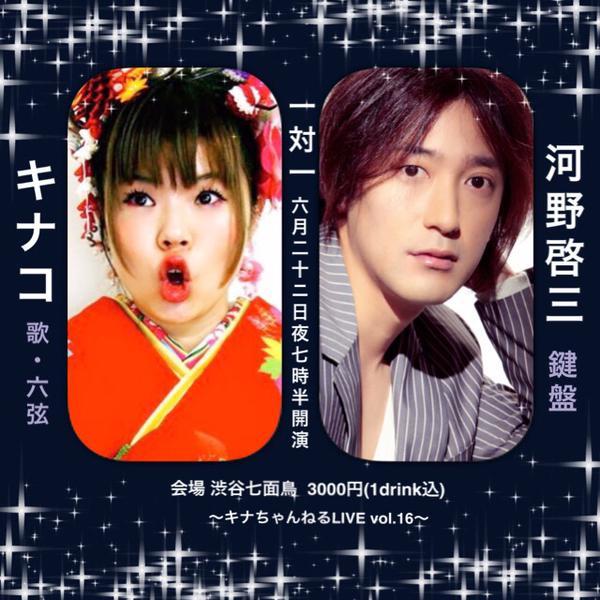 キナちゃんねるLIVE16 guest:河野啓三(keyboard from T-SQUARE)_f0115311_15364615.jpg