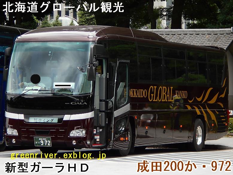 北海道グローバル観光 972_e0004218_2040682.jpg