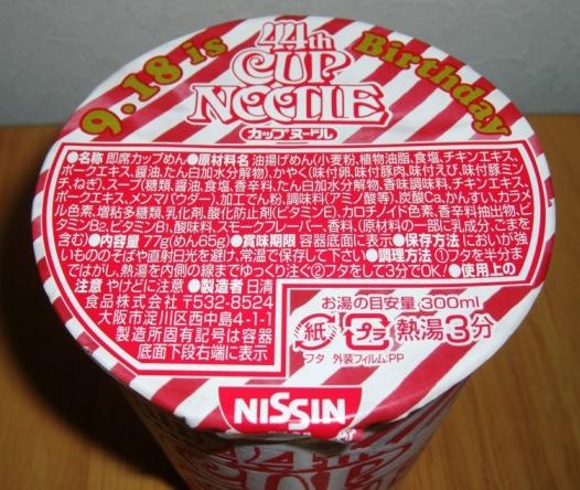 9月18日カップヌードル誕生日に記念パッケージを食す!_b0081121_6285836.jpg