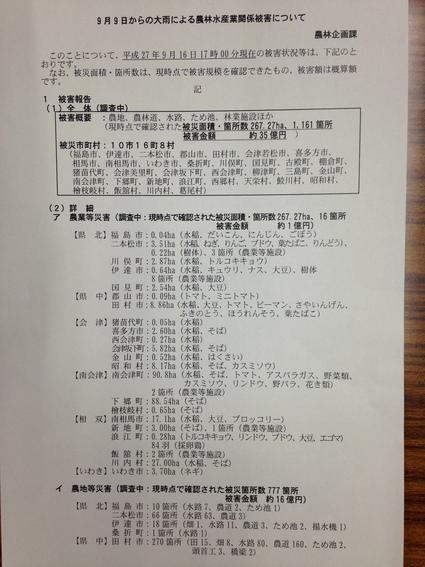 『 9.9豪雨災害 南会津現地調査 』_f0259324_12351886.jpg