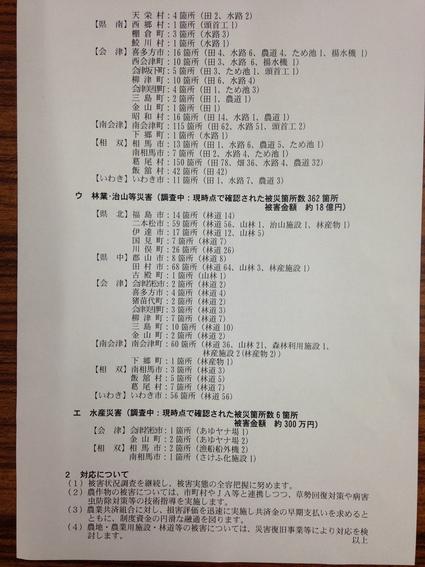 『 9.9豪雨災害 南会津現地調査 』_f0259324_12355559.jpg