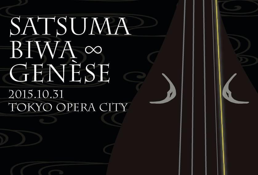 Satsuma Biwa ∞ Genèse【2015年10月31日】=終了=_c0366731_20513706.jpg