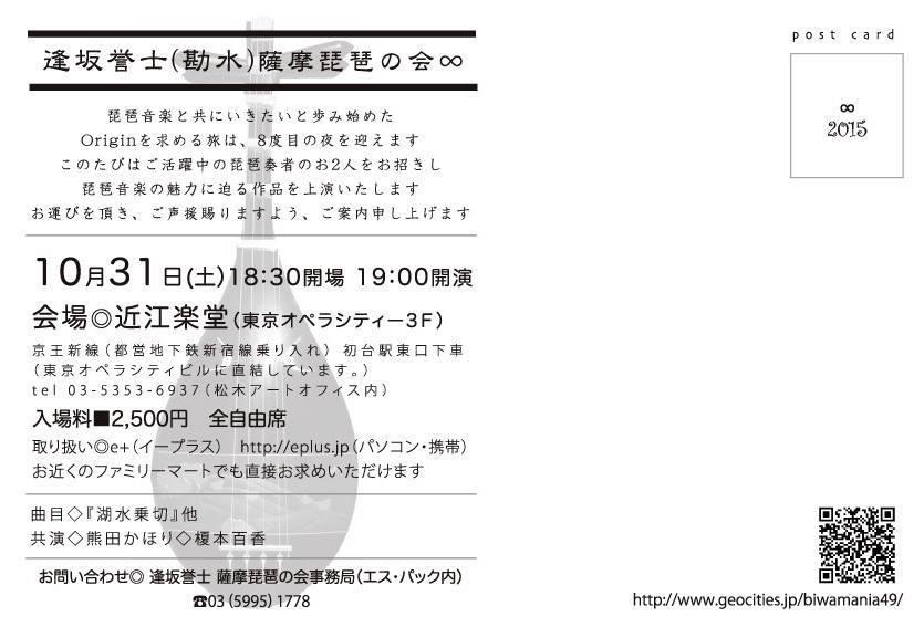 Satsuma Biwa ∞ Genèse【2015年10月31日】=終了=_c0366731_20514692.jpg