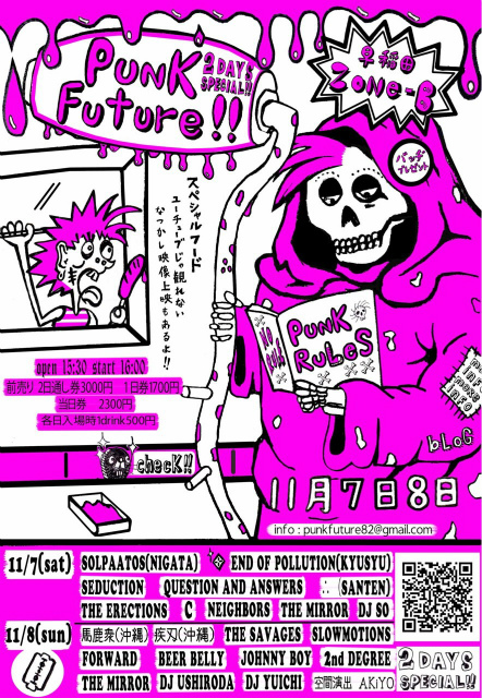 11月7~8日 PUNK FUTURE 2DAYS @waseda ZONE-B_b0160255_21493732.jpg