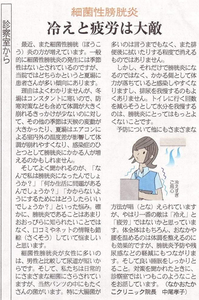 8月15日佐賀新聞です。_e0271258_10133157.jpg