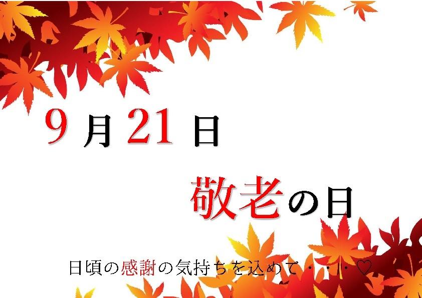 9月21日は敬老の日です♪_e0251361_14382831.jpg