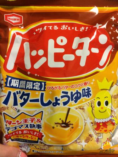 ハッピーターンバター醤油味⭐︎ _c0151965_14123477.jpg