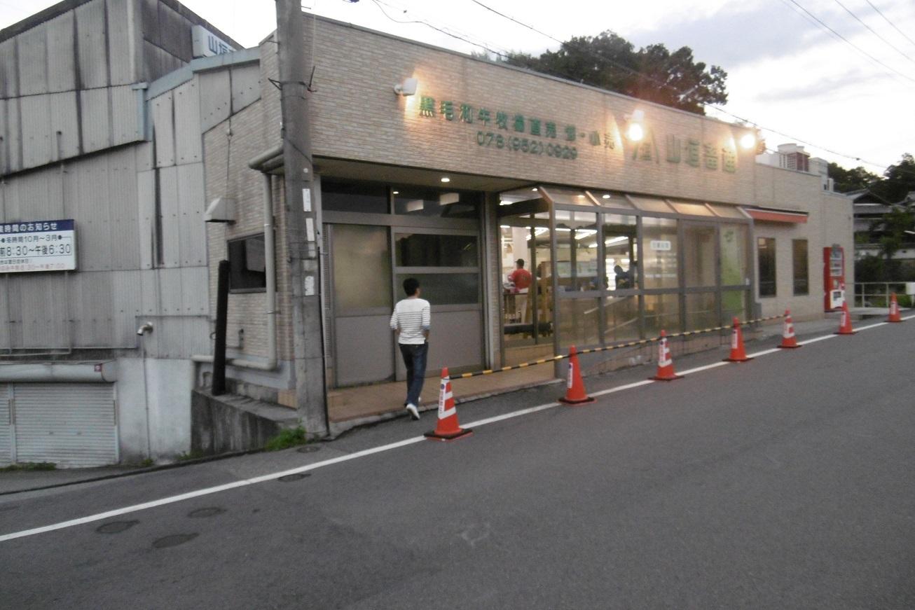 神戸牛 山垣畜産_f0205367_20113975.jpg