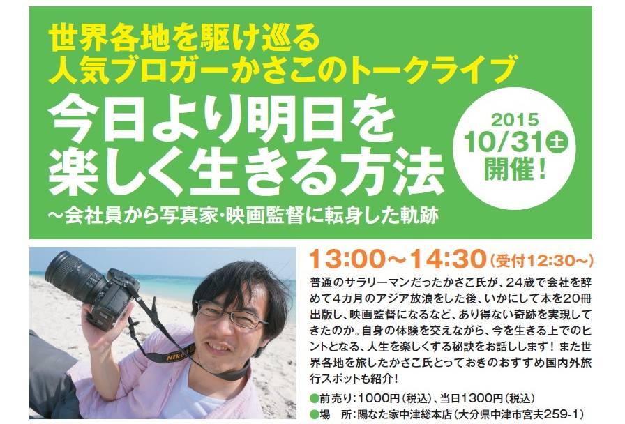 10/31(土)大分中津で、かさこトークライブ&写真術講義開催!_e0171573_0585274.jpg
