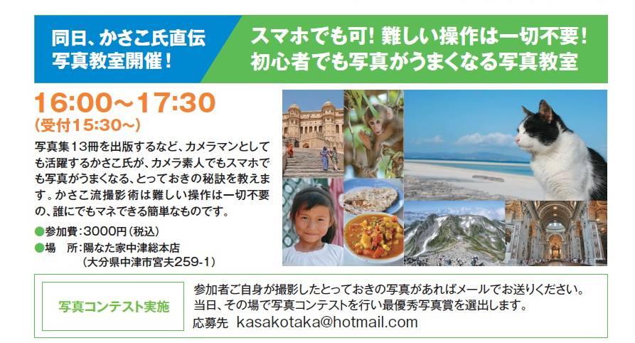 10/31(土)大分中津で、かさこトークライブ&写真術講義開催!_e0171573_059417.jpg