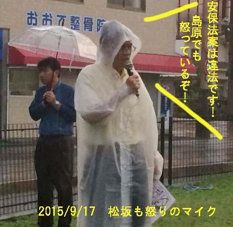 日本全国の国民が怒っている!島原もだ!_c0052876_9161366.jpg