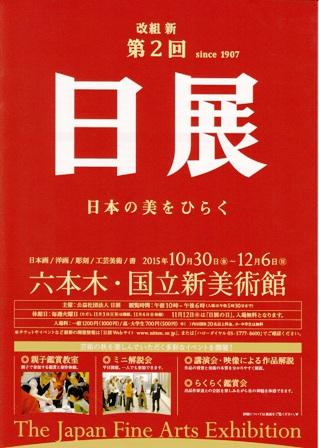 改組 新 第2回日展(日本美術展覧会)_e0126489_19161740.jpg