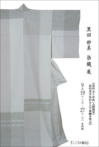 明日から  『 黒 田 妙 美  染 織 展 』_e0256889_11275275.jpg