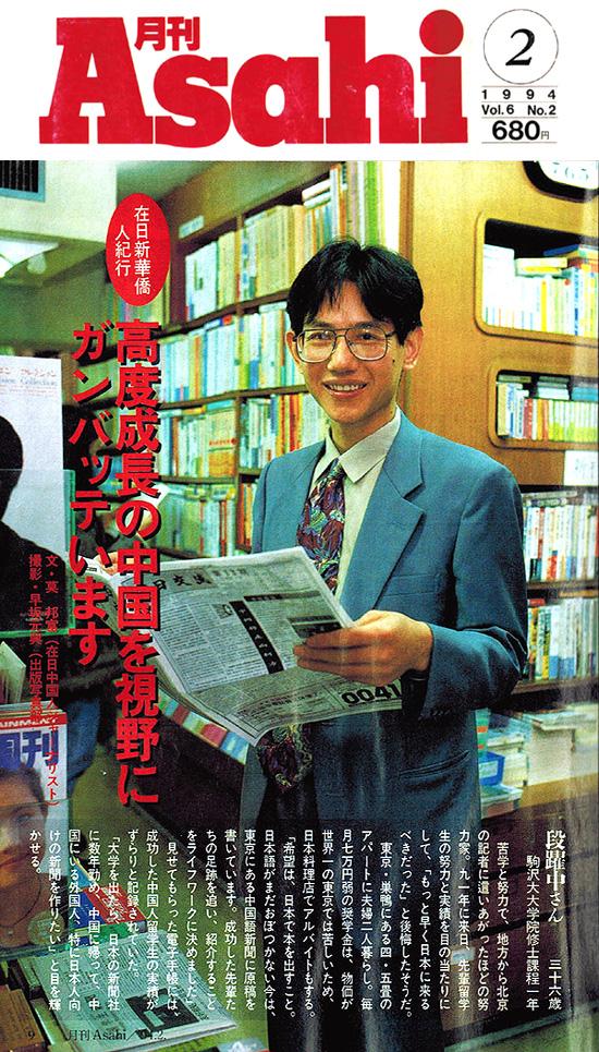 創業回顧、21年前に月刊ASAHIの巻頭カラーページに登場 _d0027795_17511679.jpg