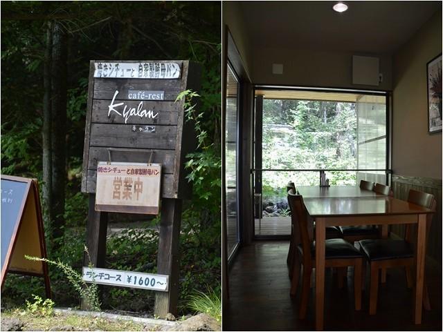 西軽井沢にて、ランチ_c0124100_08834.jpg