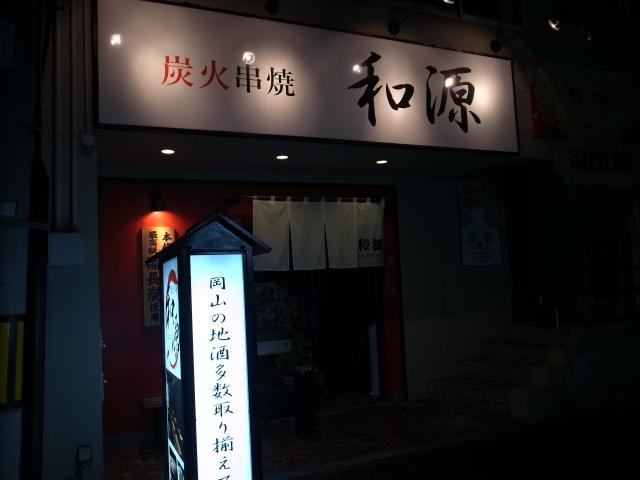 炭火串焼 和源@岡山市北区中山下_f0197703_11355854.jpg