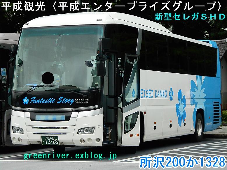 平成観光(平成エンタープライズグループ) 1328_e0004218_21345660.jpg